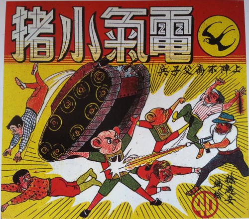 Electric Pig, Tsui Yu-on, Hong Kong comics, 1976